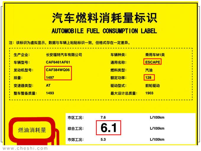 长安福特全新SUV锐际 本月19日上市搭1.5T/2.0T-图2