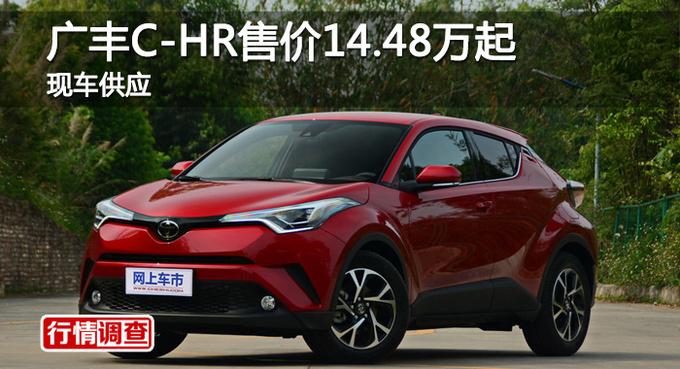 长沙广丰C-HR售14.48万起 竞争探歌-图1