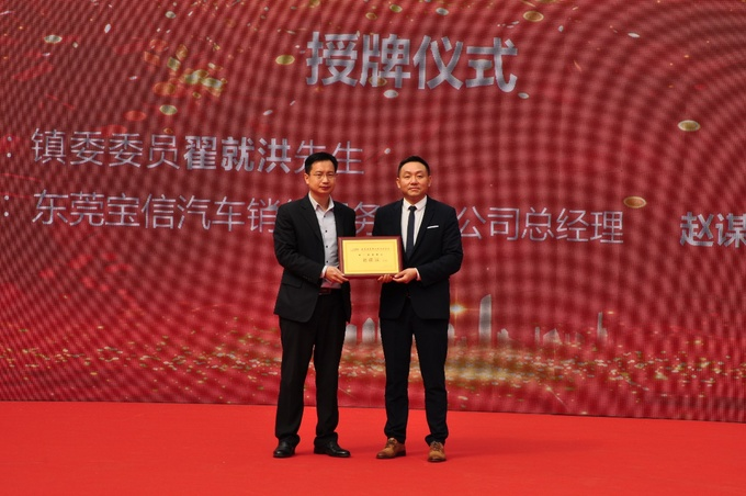 热烈庆贺东莞市常平汽车行业协会正式成立-图5