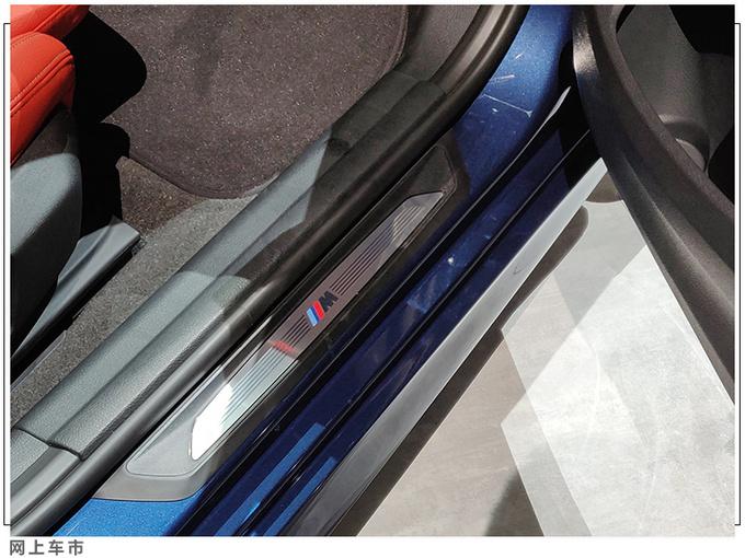 宝马1系三厢新增车型上市 售价20.38-24.68万元-图8