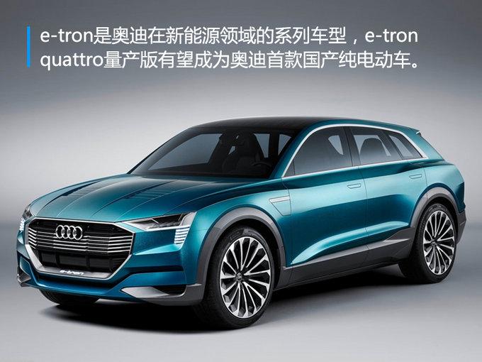 奔驰/宝马/奥迪角力新能源 均推出纯电动国产车-图1