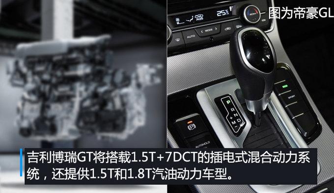 博瑞GT混动车灯组造型曝光 吉利要做新灯厂?-图6