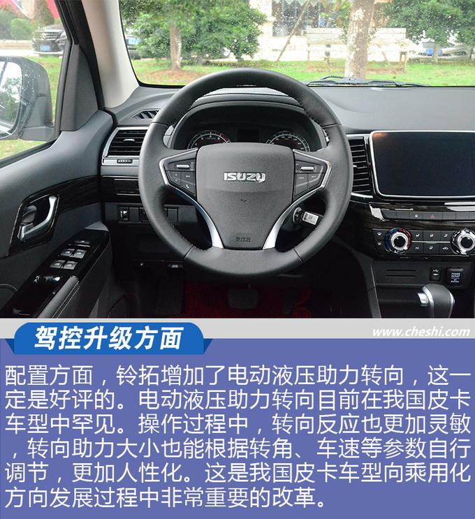 为女司机升级多项配置 试驾全新铃拓自动挡车型-图6