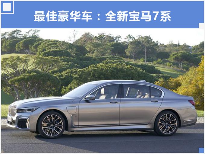 年度最佳汽车评选 宝马多款入选奥迪成最大赢家-图6