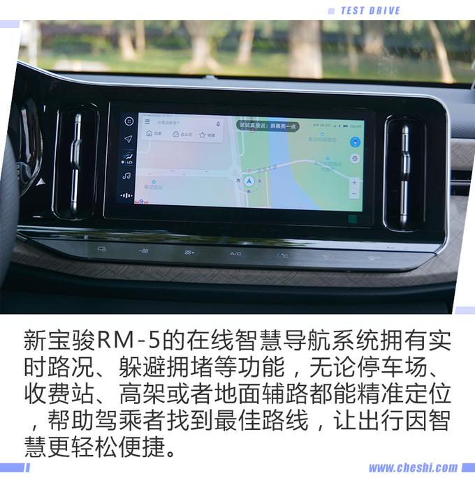 当互联网爱上汽车 体验新宝骏RM-5五座跨界版-图10