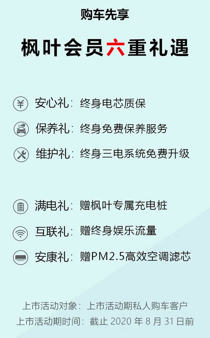 代步新选择枫叶30X售6.88万元起 配置同级领先-图2