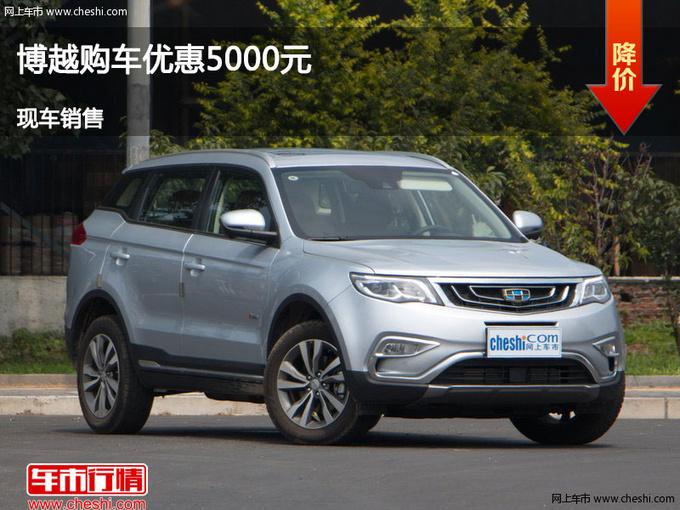 张家口吉利博越优惠5000元 竞争瑞虎7-图1