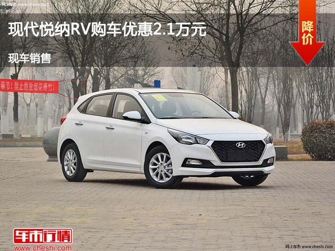运城悦纳RV优惠2.1万元 降价竞争威驰FS-图1