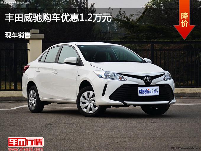沧州丰田威驰优惠1.2万元 降价竞争阳光-图1