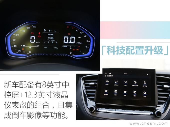 北京现代新悦纳7.28万起售 尺寸升级油耗还更低-图9