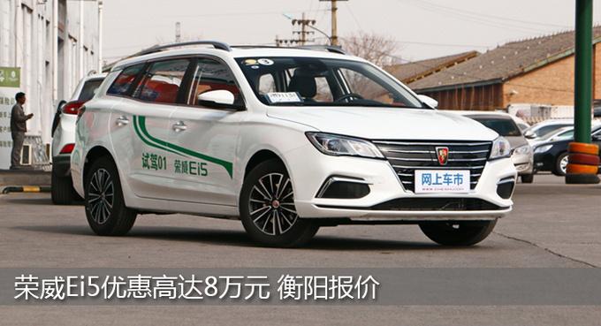 荣威Ei5促销优惠高达8万元 衡阳报价-图1