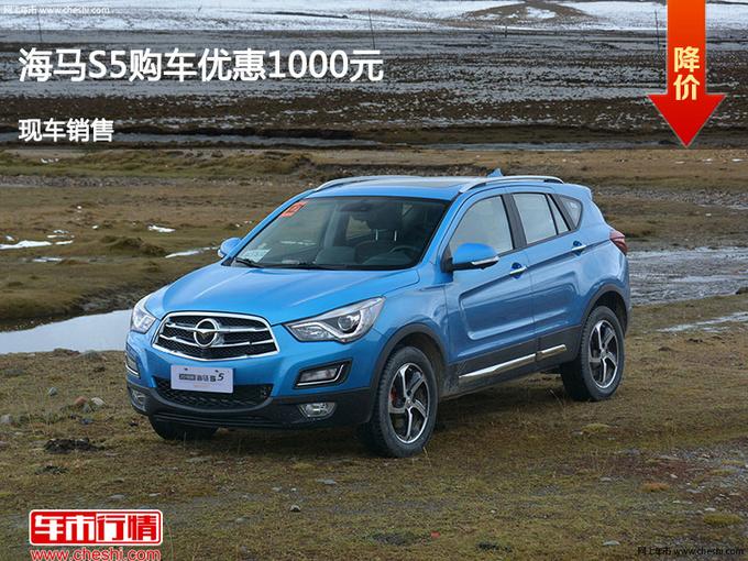 吕梁海马S5降价销售 部分优惠0.1万元-图1
