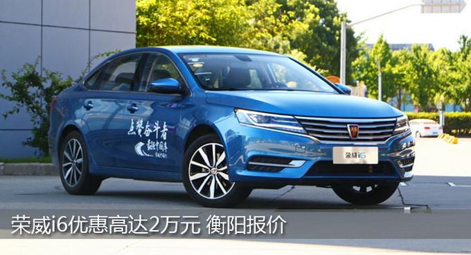 衡阳荣威i6v试驾试驾2万元欢迎试乘试驾高达2017奥迪a7图片