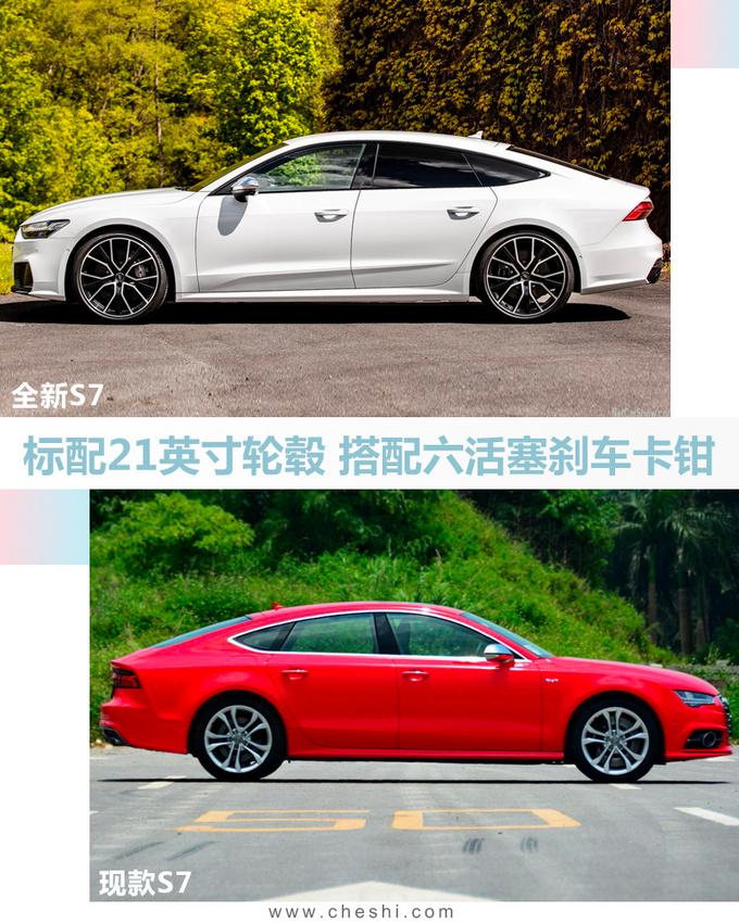 奥迪全新S7预售102万 二季度上市比老款便宜21万-图2