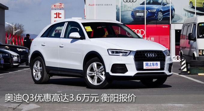 衡阳奥迪Q3优惠3.6万元 竞争奔驰GLA-图1