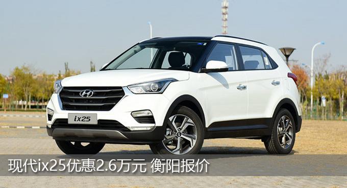 衡阳现代ix25优惠2.6万元 欢迎到店品鉴-图1