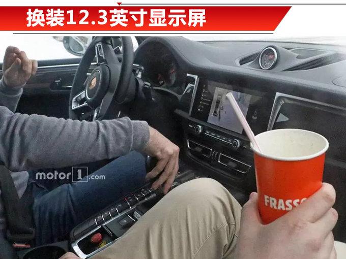 保时捷新款Macan动力升级 7月25日上海全球首发-图5