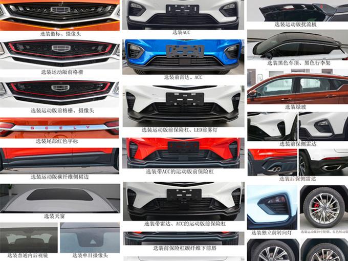 吉利缤越新增1.4T车型 国六四缸售价有望下调-图2