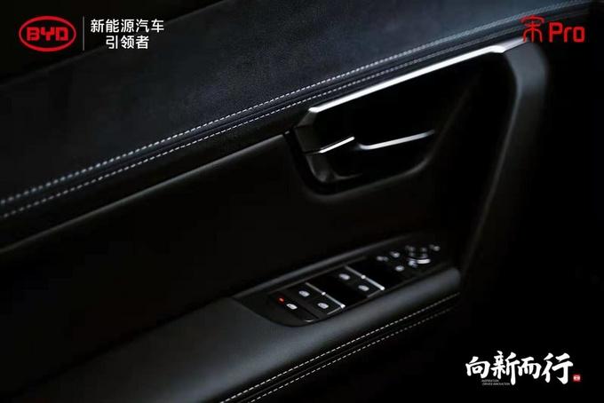 品智大五座SUV 比亚迪宋Pro广东赞放上市-图10