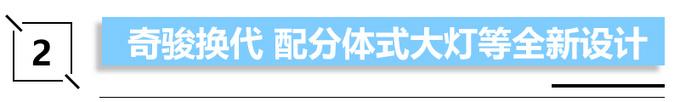 东风日产新车规划曝光 大SUV将国产/轩逸推新动力-图9