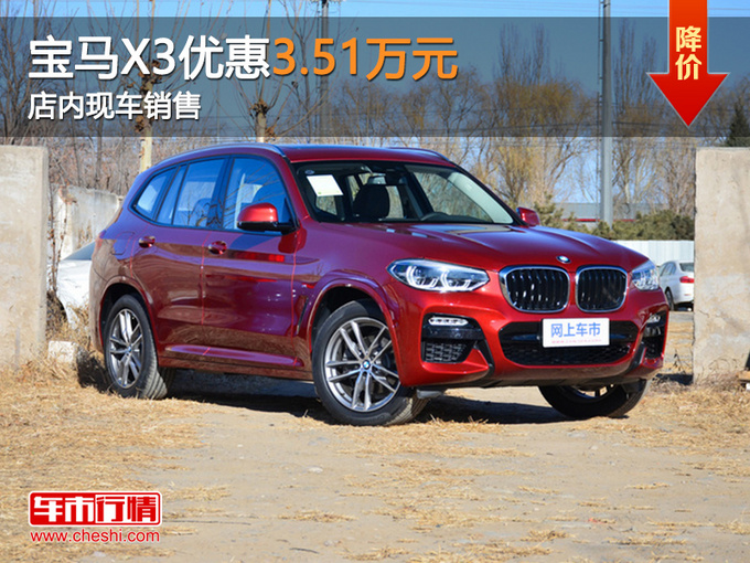 东莞宝马X3最高优惠3.51万 店内现车销售-图1