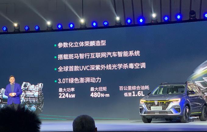 荣威RX5 ePLUS上市 15.28-16.28万元 1.5T动力更强-图1