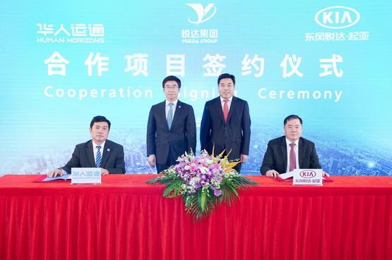 华人运通悦达集团东风悦达起亚宣布合作