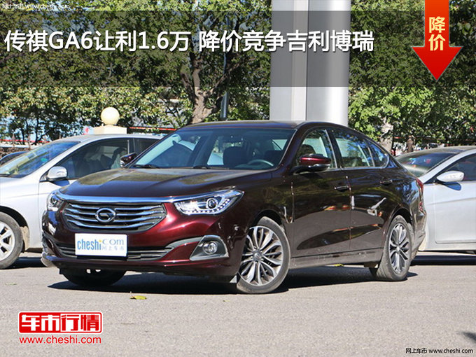 传祺GA6让利1.6万 降价竞争吉利博瑞-图1