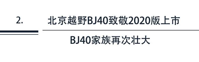 亦刚亦柔 乘风破浪的姐姐与北京越野BJ40之间的火花-图7