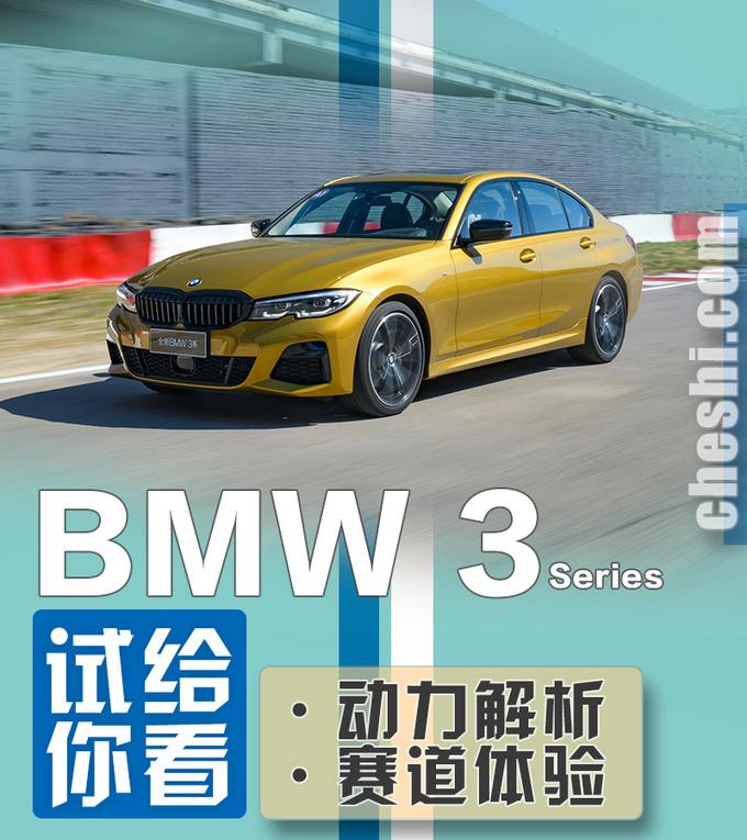 这就是最强3系 BMW 330i M运动曜夜套装赛道体验-图1