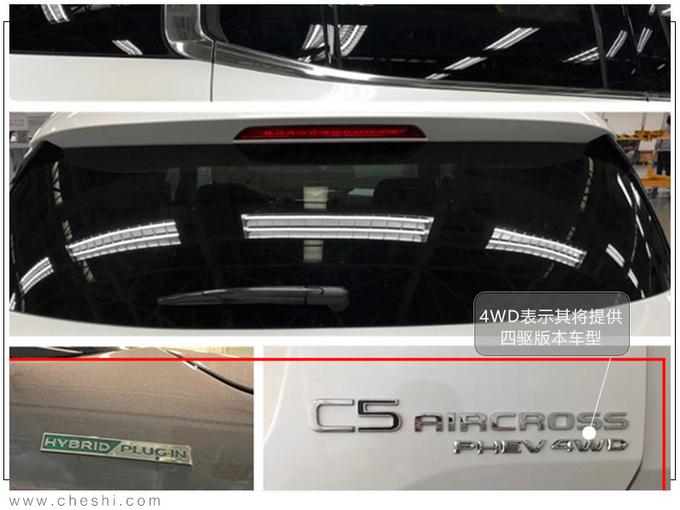 雪铁龙首款插电混动车型 下月发布1公里仅1毛钱-图4