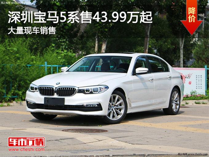 深圳宝马5系售43.99万起 竞争奥迪A6L-图1