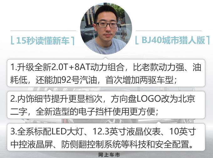升级2.0T+8AT北京新款BJ40上市 XX.XX万元起售-图4