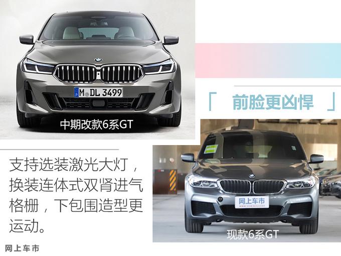 宝马中期改款6系GT接受预定 优惠近7万-10月到店-图1