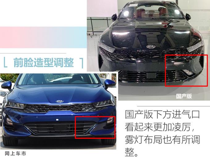 起亚全新K5凯酷实车曝光 前脸设计调整 10天后预售-图4