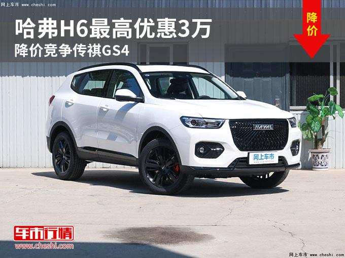 哈弗H6最高优惠3万 降价竞争传祺GS4-图1