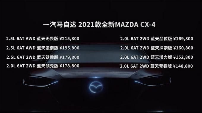 新款一汽马自达CX-4正式上市 售价14.88万元起-图2