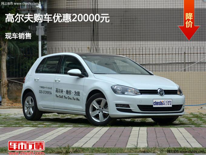 忻州高尔夫优惠降价2万元 竞争福克斯-图1