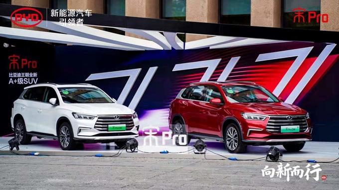 品智大五座SUV 比亚迪宋Pro广东赞放上市-图5