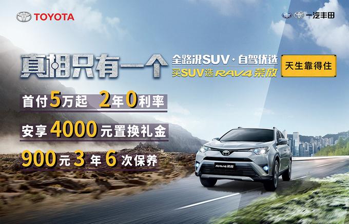 重庆探险者优惠现车 普拉多现车欲购从速-图3