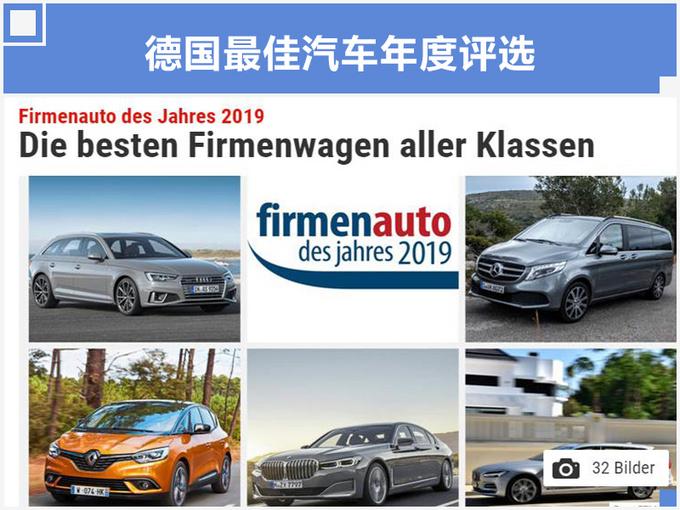 年度最佳汽车评选 宝马多款入选奥迪成最大赢家-图1