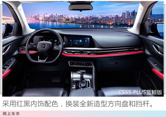 长安锐程CC/CS55 PLUS上市 XX万起售/换新1.5T-图6