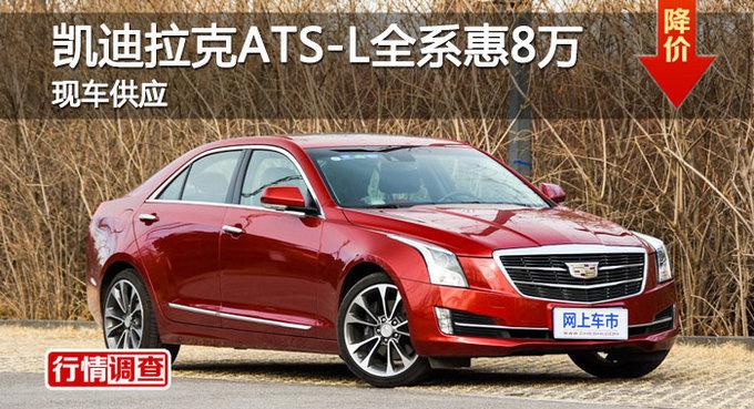 长沙凯迪拉克ATS-L优惠8万 降价竞争A4L-图1