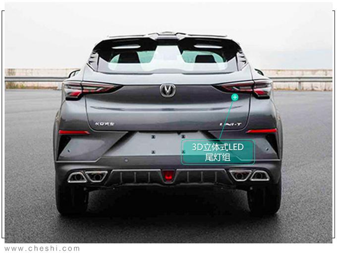 长安UNI-T轿跑SUV曝光比马自达CX-4更大-图3