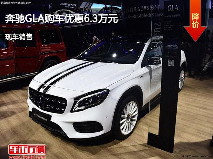 廊坊奔驰GLA优惠6.3万 降价竞争宝马2系-图1