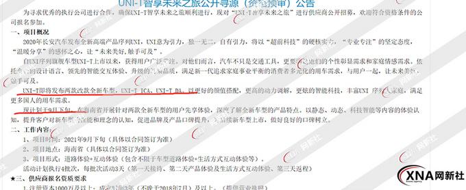 长安UNI-T推两款新车型动力配置全升级 9月发布-图2