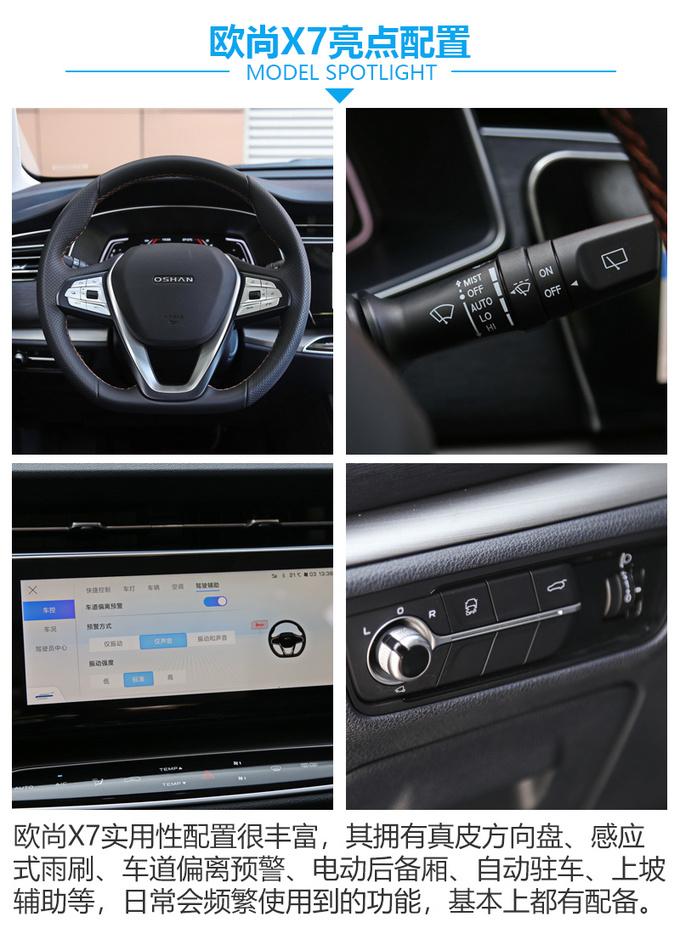 谁是国民精品SUV的代言人 长安欧尚X7 PK宋Pro-图10