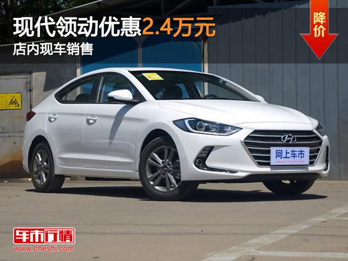 北京现代领动优惠2.4万元 店内现车销售-图1