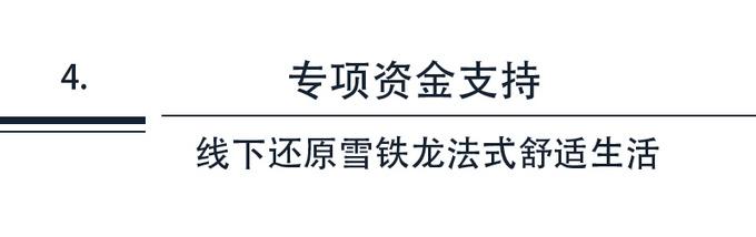 新任总经理毛创新打响东风雪铁龙的复兴之战-图11