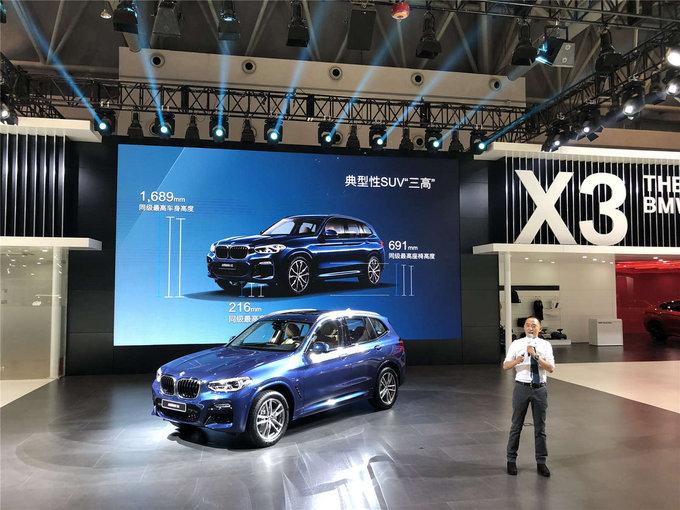 全新宝马X3亮相重庆车展 售39.98万元起-图4